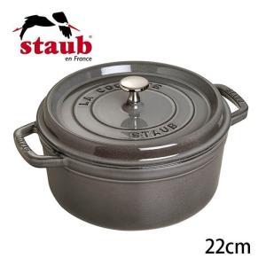 【30%OFF】Staub/ストウブ ピコ ココット 丸 22cm(1102218)<グレー>|kitchen