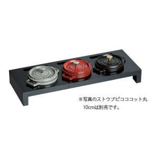 【30%OFF】Staub/ストウブ 木製ミニココット用スタンド(40509-374)|kitchen