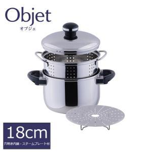 オブジェ/objet シチューポット18cm(穴明き内鍋・スチームプレート付) (OJ-5D-D)|kitchen