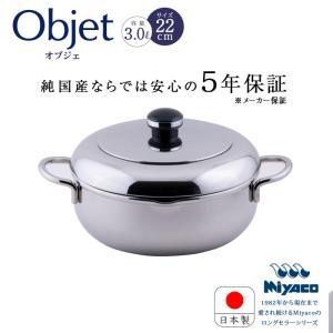 オブジェ/objet テンプラ両手鍋22cm (OJ-45)|kitchen