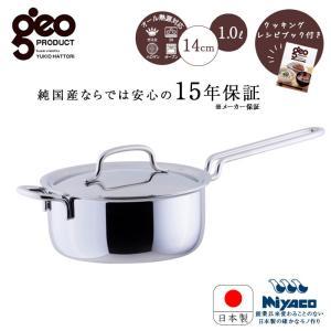 ジオ 片手鍋14cm(GEO-14N)|kitchen