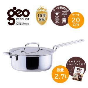 GEO/ジオ 片手鍋20cm(GEO-20N)|kitchen
