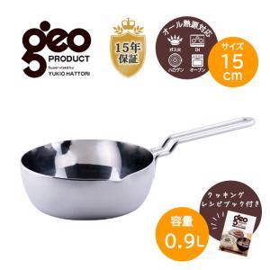 GEO/ジオ 行平鍋15cm(GEO-15YH)|kitchen