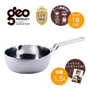 GEO/ジオ 行平鍋18cm(GEO-18YH)|kitchen