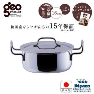 GEO/ジオ 両手鍋16cm(GEO-16T)|kitchen