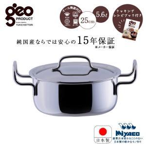 GEO/ジオ 両手鍋25cm(GEO-25T)|kitchen