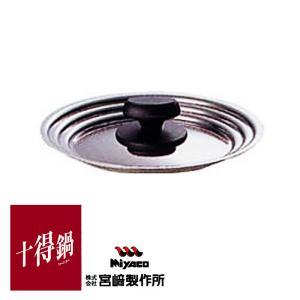 宮崎製作所 十得鍋 兼用ふた16・18.20cm用|kitchen