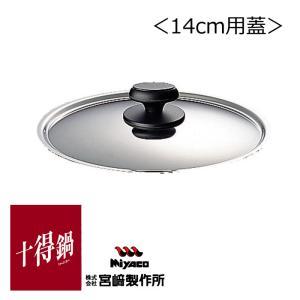 宮崎製作所 十得鍋 14cm用ふた(JN-14C)miyako|kitchen