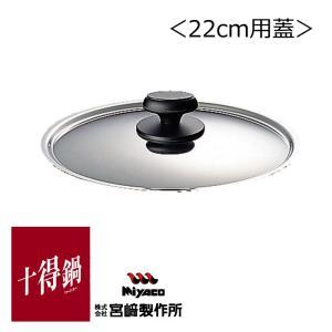 宮崎製作所 十得鍋 22cm用ふた kitchen