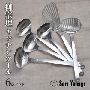 柳宗理 キッチンツールセット|kitchen