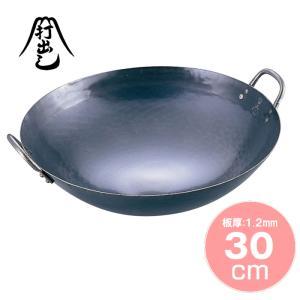 《 両手1.2mm 》 山田工業所 鉄打出中華鍋 30cm|kitchen