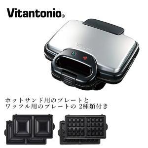 ビタントニオ ワッフル&ホットサンドベーカー < ブラック > ( VWH-200-K ) 【 Vitantonio ワッフルメーカー ホットサンドメーカー 】|kitchen