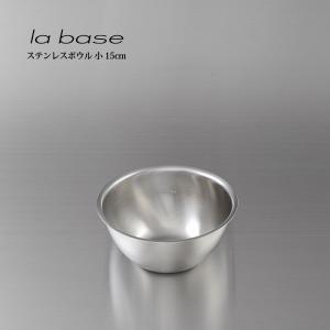 la base ラ・バーゼ ステンレスボウル 小 15cm ( LB-004 ) 有元葉子 / ラ バーゼ / ステンレス / ボウル / ボール / シンプル|kitchen