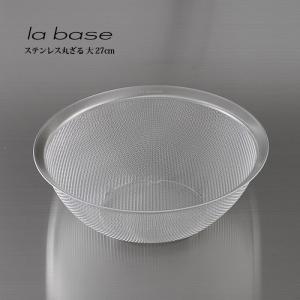 la base ラ・バーゼ ステンレス丸ざる 大 27cm ( LB-003 ) 有元葉子 / ラ バーゼ / ステンレス / ざる / ザル / シンプル|kitchen