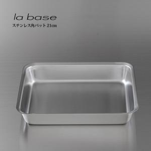 la base ラ・バーゼ 角バッド 21cm ( LB-007 ) 有元葉子 / ラ バーゼ / ステンレス / バット / バッド / シンプル|kitchen