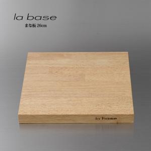 la base ラ・バーゼ まな板 26cm ( LB-009 ) 有元葉子 / ラ バーゼ / 木製 / カッティングボード / シンプル|kitchen