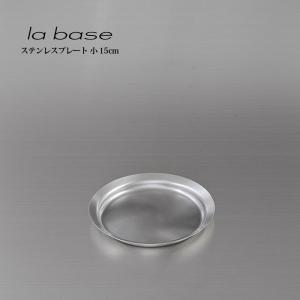la base ラ・バーゼ プレート ( 小 ) ( LB-010 ) 有元葉子 / ラ バーゼ / ステンレス / バット / バッド / シンプル|kitchen