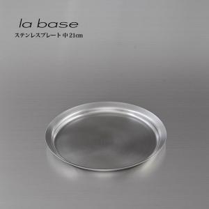 la base ラ・バーゼ プレート ( 中 ) ( LB-011 ) 有元葉子 / ラ バーゼ / ステンレス / バット / バッド / シンプル|kitchen