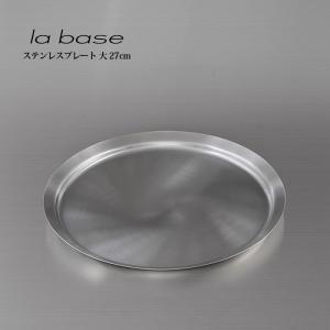 la base ラ・バーゼ プレート ( 大 ) ( LB-012 ) 有元葉子 / ラ バーゼ / ステンレス / バット / バッド / シンプル|kitchen