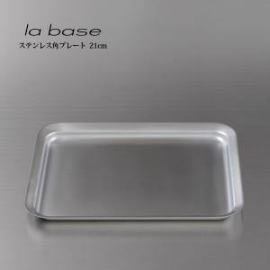 la base ラ・バーゼ 角プレート ( LB-013 ) 有元葉子 / ラ バーゼ / ステンレス / バット / バッド / シンプル|kitchen