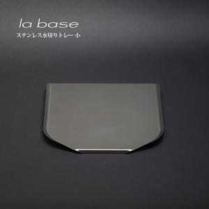 la base ラ・バーゼ ステンレストレー ( 小 ) ( LB-022 ) 有元葉子 / ラ バーゼ / ステンレス / トレー / トレイ / シンプル|kitchen