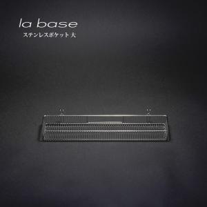 la base ラ・バーゼ ステンレスポケット ( 大 ) ( LB-019 )  有元葉子 / ラ バーゼ / ステンレス / ポケット / 容器 / シンプル|kitchen