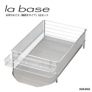 la base ラ・バーゼ 水切りかご ( 大 ) 3点セット 横置きタイプ ( DLM-8563 ) 有元葉子 / ラ バーゼ / 水切り / カゴ / 水切りラック|kitchen