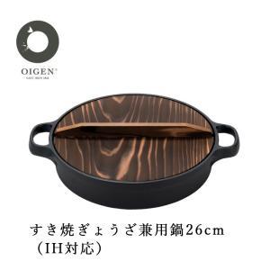 盛栄堂(及源)南部鉄 すきやきぎょうざ兼用鍋26cm(CA-4)|kitchen