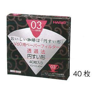 HARIO/ハリオ V60用ペーパーフィルター03W(VCF-03-40W) 40枚|kitchen