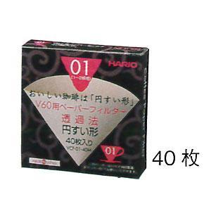 HARIO/ハリオ V60用ペーパーフィルター01M(VCF-01-40M) 40枚|kitchen