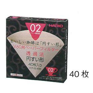 HARIO/ハリオ V60用ペーパーフィルター02M(VCF-02-40M) 40枚|kitchen