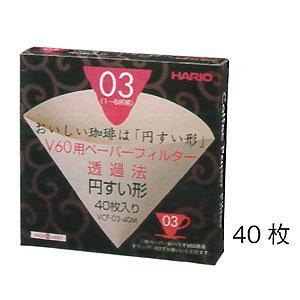 HARIO/ハリオ V60用ペーパーフィルター03M(VCF-03-40M) 40枚|kitchen