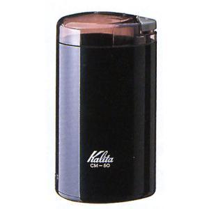 カリタ 電動コーヒーミル CM−50(50641)<ブラック>|kitchen