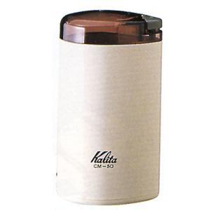 カリタ 電動コーヒーミル CM−50(50642)<ホワイト>|kitchen