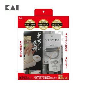 [ 送料無料 ] 貝印 ベストバイ 特別3点セット ( 000RE2917 ) [ KAI キッチンツール おろし器 すり器 皮むき器 ピーラー キッチンはさみ ]|kitchen
