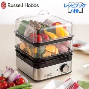 【ポイント10倍】ラッセルホブス ミニスチーマー ( 7910JP ) 【 Russell Hobbs 蒸し料理 専用レシピ付き 】|kitchen