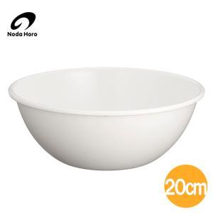 野田琺瑯 ボール 20cm<全白>|kitchen