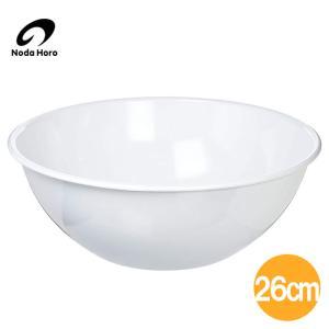 野田ホーロー ボール 26cm < 全白 >  野田琺瑯 のだホーロー NodaHoro 琺瑯 ホーロー ボウル ホーロー容器 日本製|kitchen