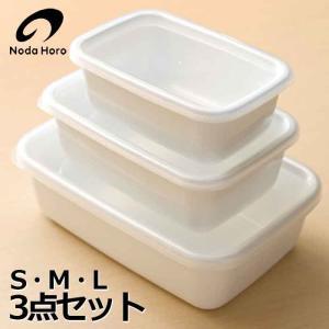 野田琺瑯 ホワイト シリーズ レクタングル深型 S・M・L 3点セット【送料無料】