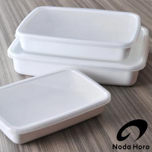 野田琺瑯 ホワイトシリーズ レクタングル浅型 S・M・L 3点セット NODA 野田ホーロー のだほうろう|kitchen