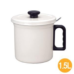 富士ホーロー 1.5Lオイルポット(活性炭カートリッジ付)<ホワイト>(OP-1.5C・W)|kitchen
