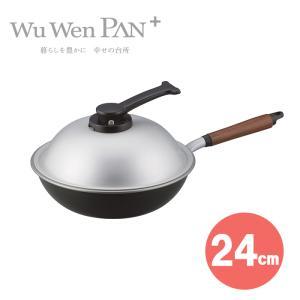 ウー・ウェンパン プラス  24cm <カムナイトグレー>( WPL24 ) 【 フライパン 】 kitchen