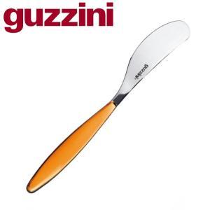 グッチーニ フィーリング バターナイフ(2300.06)<オレンジ>|kitchen
