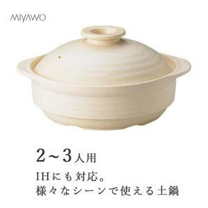 IHサマーテック 土鍋 アイボリー 8号|kitchen