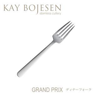 [ 12本までメール便可 ] カイボイスン Grand Prix ディナーフォーク つや消し [ Kay Bojesen フォーク テーブルフォーク カトラリー ステンレス ]|kitchen