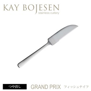[ 24本までメール便可 ] カイボイスン Grand Prix フィッシュナイフ つや消し [ Kay Bojesen カトラリー ステンレス 食器 洋食器 ブランド 北欧 ]|kitchen