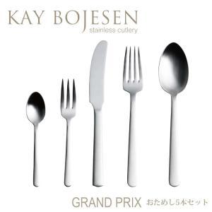 《1点までメール便送料無料+2点以上通常便送料無料》カイボイスン Grand Prix おためし5本セット つや消し 【 Kay Bojesen セット 】|kitchen