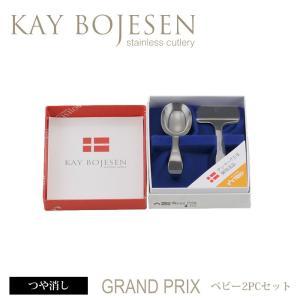 カイボイスン Grand Prix ベビー ( つや消し ) 2pcセット [ Kay Bojesen カトラリー ステンレス ギフトセット 食器 洋食器 ブランド食器 北欧 ]|kitchen