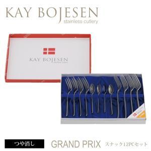 カイボイスン Grand Prix スナック ( つや消し ) 12pcセット [ Kay Bojesen カトラリー ステンレス ギフトセット 食器 洋食器 ブランド食器 北欧 ]|kitchen