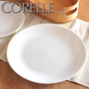 コレール/Corelle ウィンターフロスト ホワイト プレート 大 【CORELLE/Winter frost white/ディナープレート】(6003893)<260mm>|kitchen